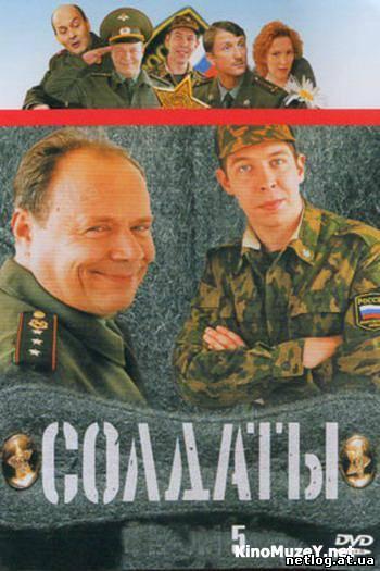 «Солдаты 5» — 2005